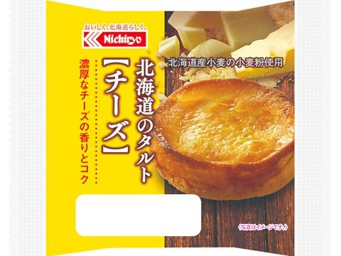 北海道のタルト チーズ