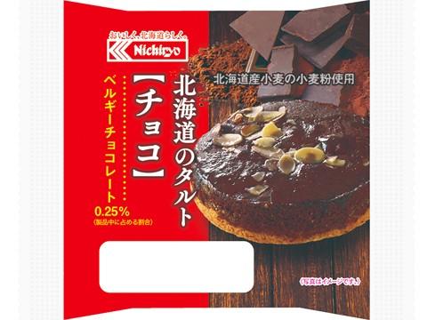 北海道のタルト チョコ