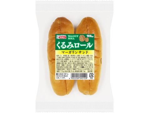 くるみロール(マーガリンサンド)(2)