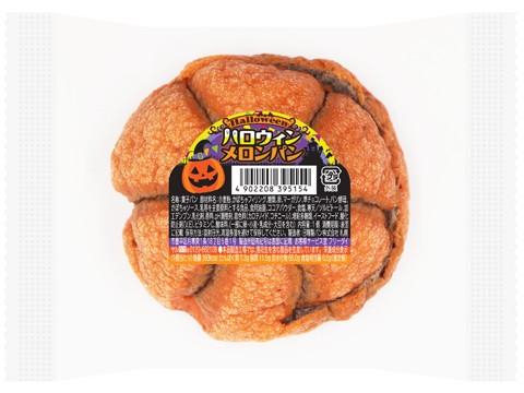 ハロウィンメロンパン