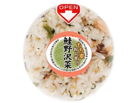 もち麦おにぎり 鮭野沢菜