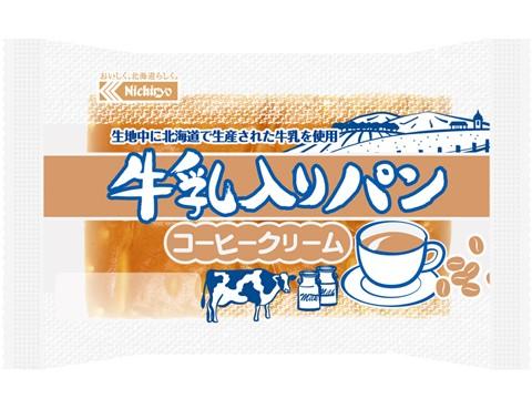 牛乳入りパン コーヒークリーム