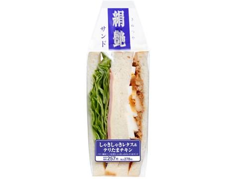 絹艶サンド しゃきしゃきレタス&てりたまチキン