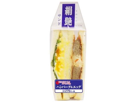 絹艶サンド ハンバーグ&エッグ