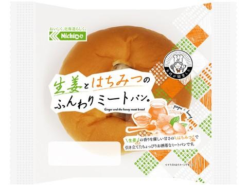 生姜とはちみつのふんわりミートパン