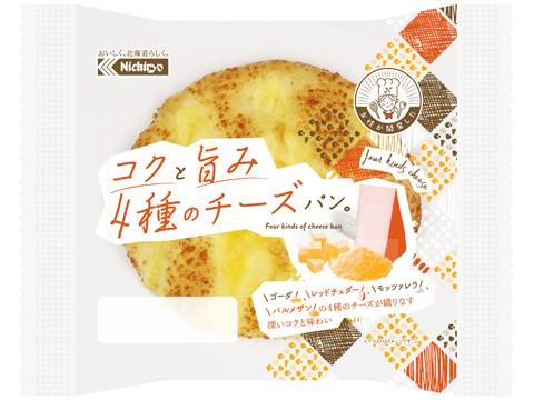 コクと旨み 4種のチーズパン