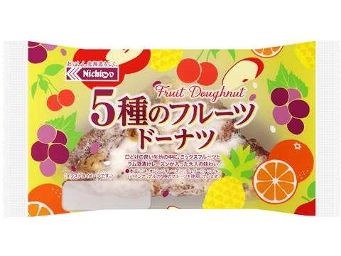 5種のフルーツドーナツ