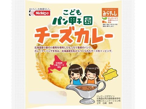 チーズカレー(こどもパン甲子園)