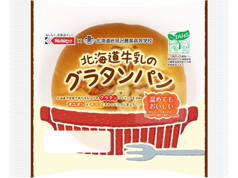 北海道牛乳のグラタンパン