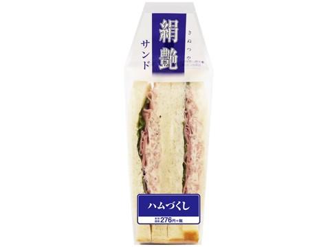 絹艶サンド ハムづくしサンド