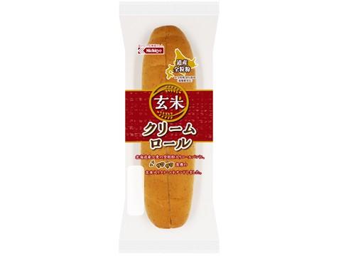 玄米クリームロール(道産全粒粉)