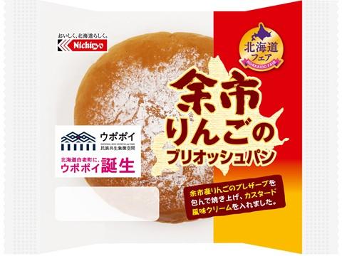 余市りんごのブリオッシュパン