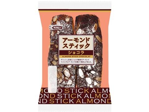 アーモンドスティックショコラ(2)