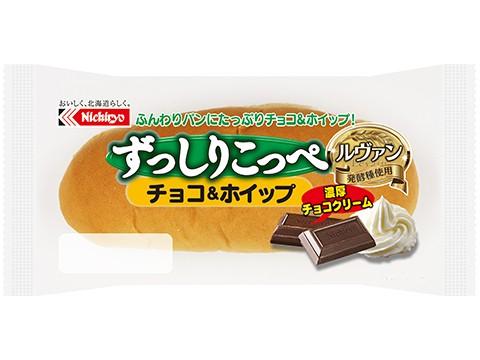 ずっしりこっぺ(チョコ&ホイップ)