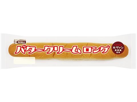 バタークリームロング