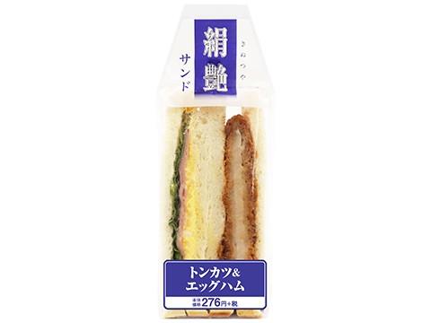 絹艶サンド トンカツ&エッグハム
