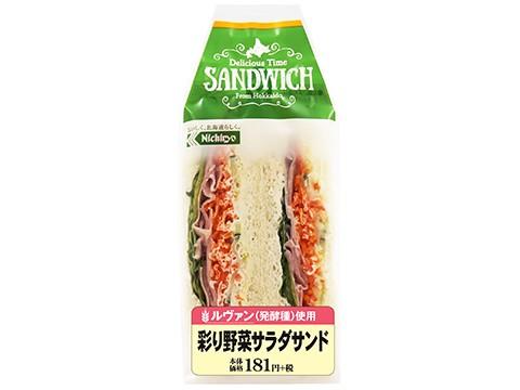 彩り野菜サラダサンド