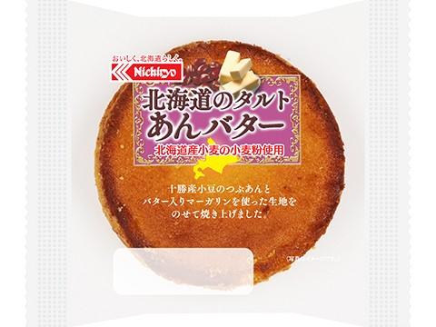 北海道のタルト あんバター