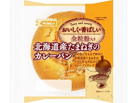 北海道産たまねぎのカレーパン(全粒粉入)