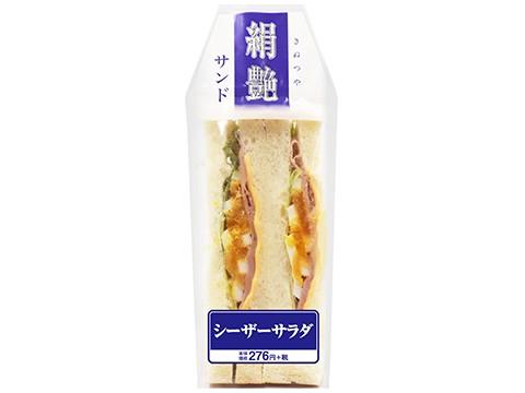 絹艶サンド シーザーサラダ