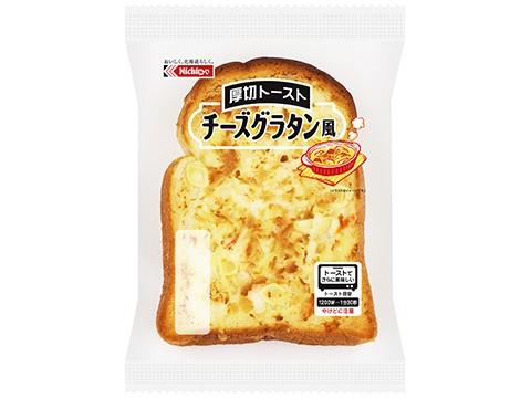 厚切トーストチーズグラタン風