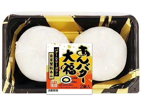 あんバター大福2個入