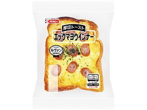 厚切トースト エッグマヨウインナー