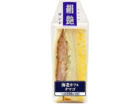 絹艶サンド 海老カツ&タマゴ
