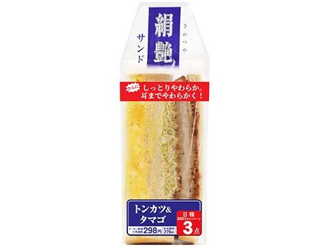 絹艶サンド トンカツ&タマゴ