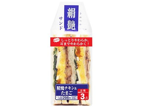 絹艶サンド 照焼チキン&たまご