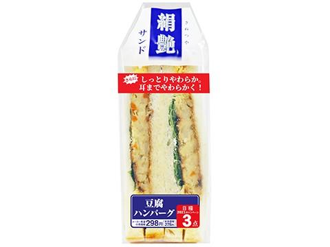 絹艶サンド 豆腐ハンバーグ