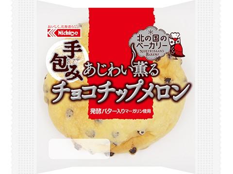 あじわい薫るチョコチップメロンパン