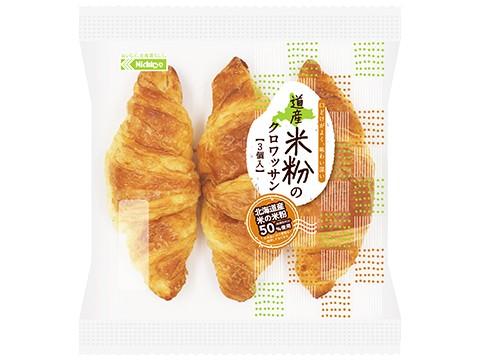 道産米粉)クロワッサン(3)