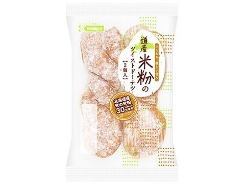 道産米粉のツイストドーナツ(2)