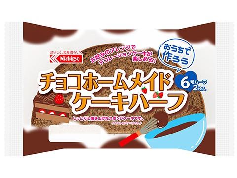 チョコホームメイドケーキ ハーフ(2)