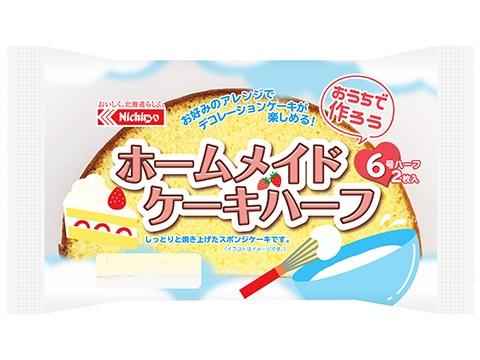 ホームメイドケーキ ハーフ(2)