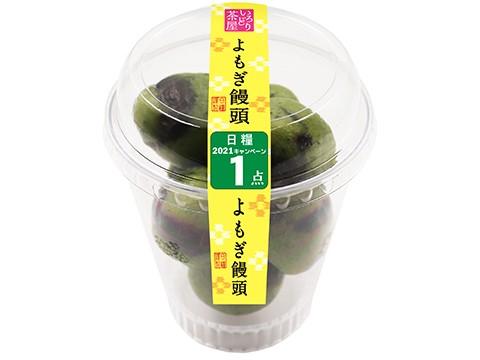 よもぎ饅頭(7)