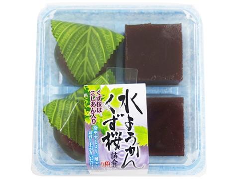 水ようかん・くず桜詰合せ(4)