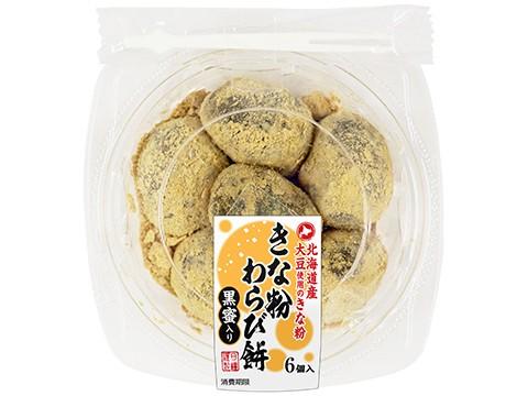 きな粉わらび餅(黒蜜入り)