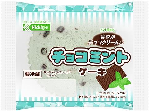 チョコミントケーキ
