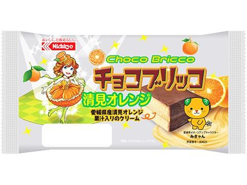 チョコブリッコ 清見オレンジ