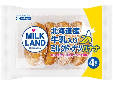 北海道産牛乳入りミルクドーナツ バナナ(4)