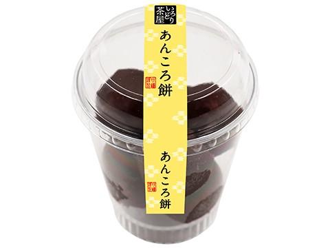 あんころ餅(7)