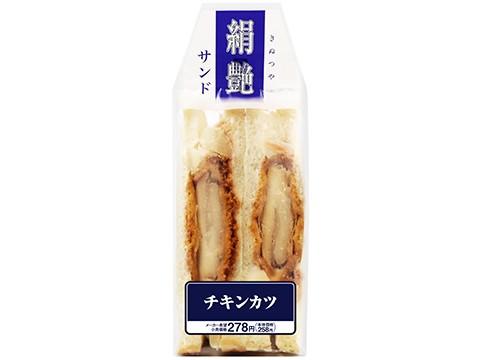 絹艶サンド チキンカツ