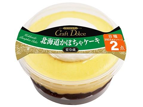 北海道かぼちゃケーキ