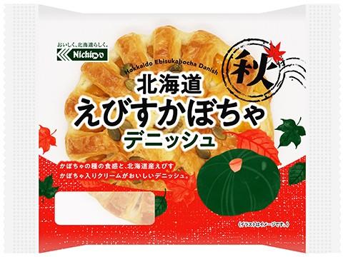 北海道えびすかぼちゃデニッシュ