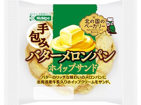 バターメロンパン ホイップサンド