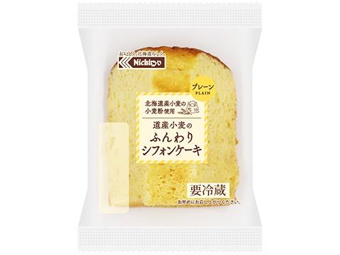 道産小麦のふんわりシフォンケーキ プレーン