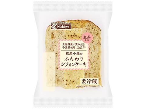 道産小麦のふんわりシフォンケーキ 紅茶