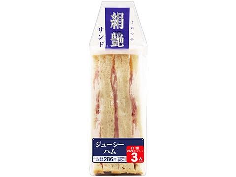 絹艶サンド ジューシーハム